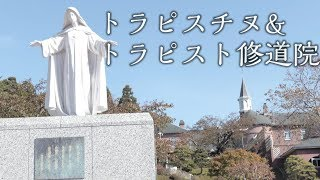【観光】トラピスチヌ&トラピスト修道院を紹介 日本最初の修道院