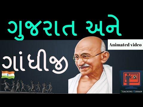 All about Gandhiji|Gujarat history|Dandi kuch|Savinay kanun bhang chadvad