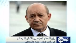 وزير الدفاع الفرنسي يناقش الأوضاع في ليبيا خلال زيارته واشنطن