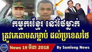 ពលរដ្ឋខ្មែរម្នាក់គ្រូវគេតាមសម្លាប់ដល់ថៃ, Cambodia Hot News, Khmer News