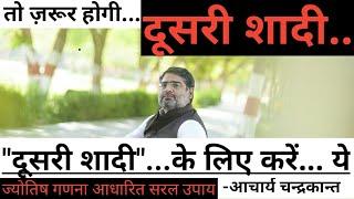 Dusri Shadi Ka Yog | Dusri Shadi Ke Upay | Second Marriage Yog In Kundli In Hindi |