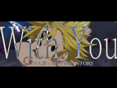 【MAD】七つの大罪×With You (MY FIRST STORY)