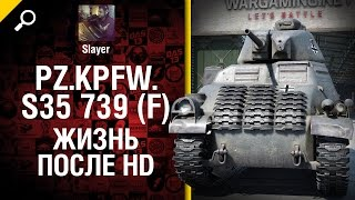 Pz.Kpfw. S35 739 (f): жизнь после HD - от Slayer [World of Tanks]