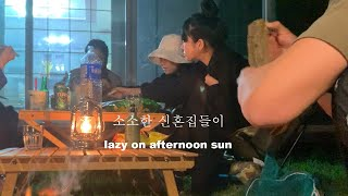 [lazy on afternoon sun] 소소한 신혼…