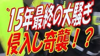 【年末奇襲デモ】韓国日本大使館建物内で大学生30人が侵入!警官50人余りを投じて連行の大騒ぎに