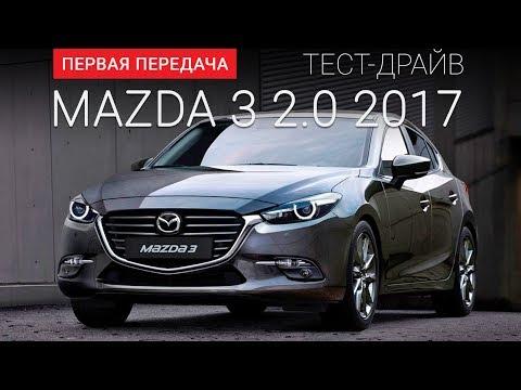 "Mazda 3 (Мазда 3): тест-драйв от ""Первая передача""  Украина"