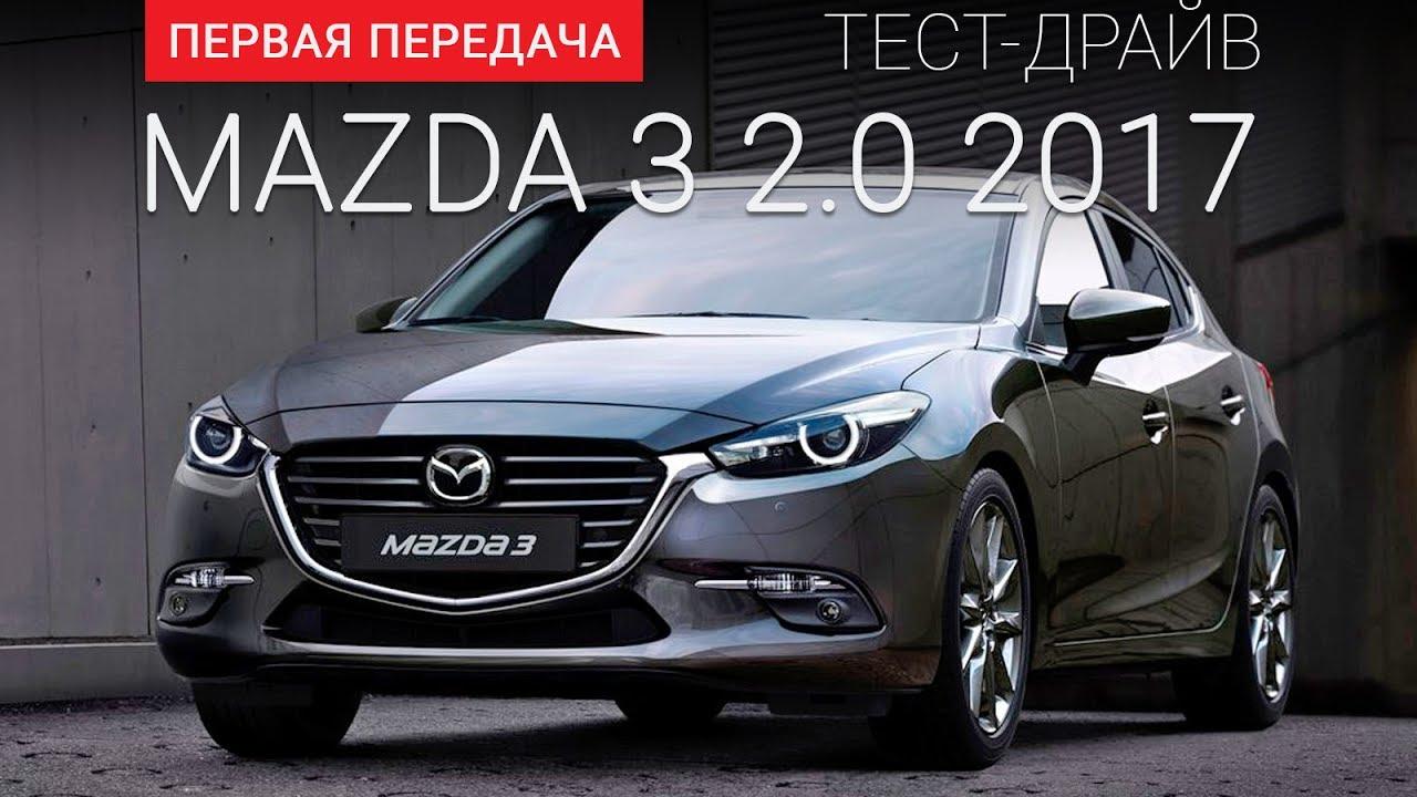 Mazda 6 - 9 лет 230 000 пробег. Мазда 6 или Мазда 3 ? - YouTube