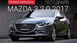 видео Мазда 3 – тест драйв | AvtoPremial.ru – информационный портал для автолюбителей
