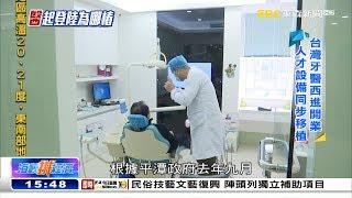 大陸市場區隔化 台灣小吃牙醫持續西進 《海峽拚經濟》