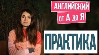 №20 ПРАКТИКА АНГЛИЙСКОГО ЯЗЫКА / МЕТОДИКА ИРИНЫ ШИ