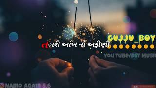 Tari Aankh No Afini LYRICS STATUS |best Gujrati status ❤️| best WhatsApp status ❤️ Gujrati Ringtone