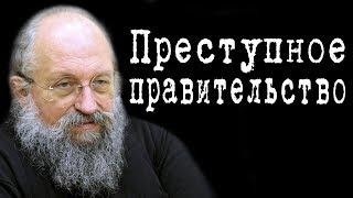 Анатолий Вассерман - Правительство собирается нарушить Конституцию