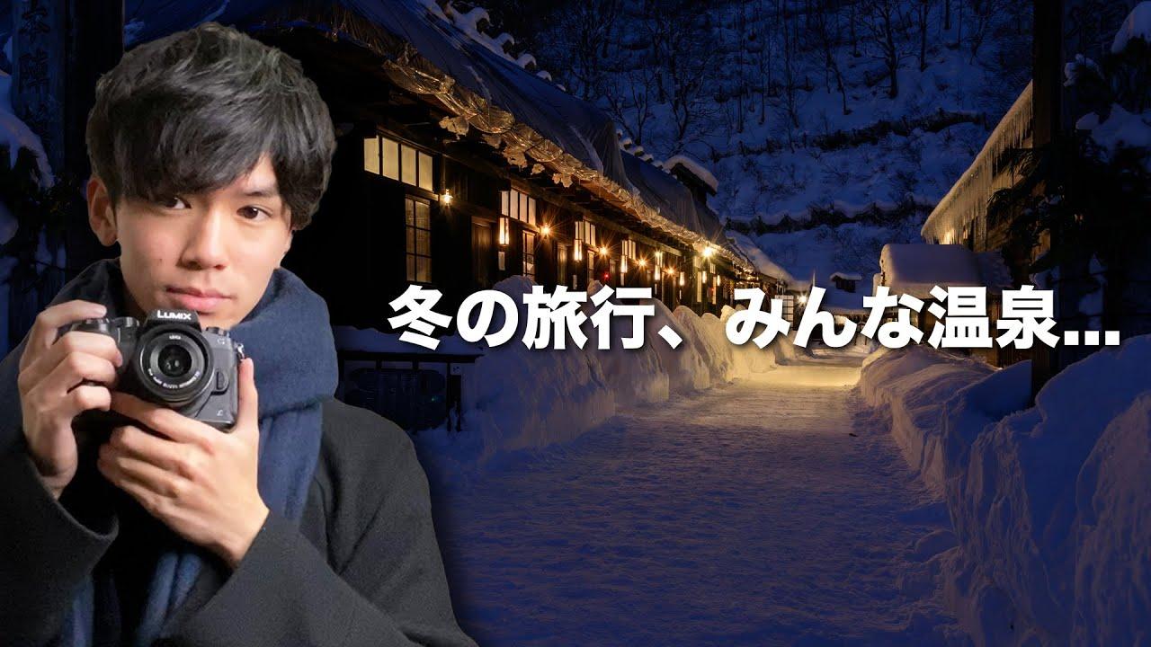 【大学生の旅行あるある】超高速20連発!!!!!【Go To キャンペーン】