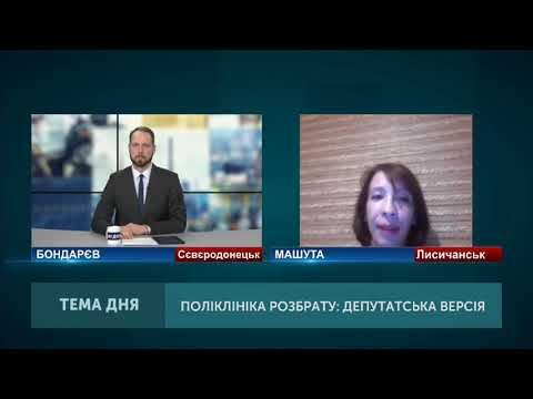 Иван Полупанов: Все что нужно знать о выделении средств на ремонт поликлиники в Лисичанске
