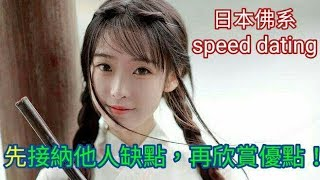 [兩性]日本佛係speed dating-先接納他人缺點,再欣賞優點!! thumbnail