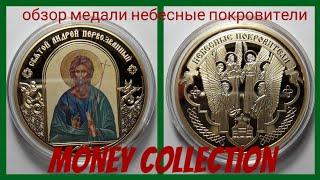 Обзор медали посвященной апостолу Андрею Первозваного . Нумизматика.
