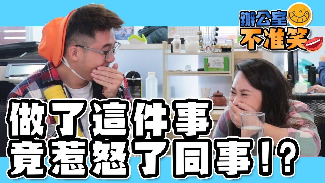 【辦公室不準笑】惹怒蘇瀅不想再參加!?|Ep.01 - YouTube