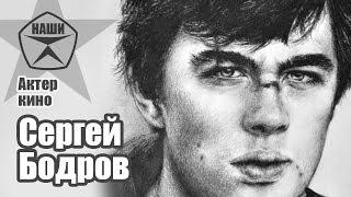 Портрет карандашом Сергей Бодров (фильм Брат 2) Звездные портреты