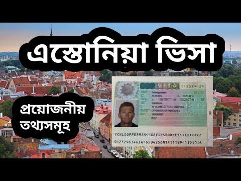 Estonia Visa For Bangladeshi & এস্তোনিয়া ভিসা সাথে যে পেপারস গুলো লাগবে!