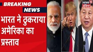 India China Border Dispute: चीन के साथ सीमा विवाद में भारत ने ठुकराया Trump का प्रस्ताव