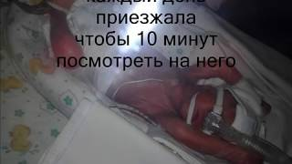 роды в 26 недель.ребенку 1 годик.как это было