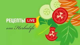 """Рецепты LIVE от Herbalife: рецепт сбалансированного десерта Конфеты """"Трюфель"""""""