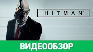 Обзор игры HITMAN(Io-Interactive вот уже в шестой раз предлагает нам подышать в самый узнаваемый затылок индустрии, что мы и поспеши..., 2016-03-23T12:52:22.000Z)