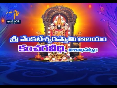 Sri Venkateswara Swami Temple | Visakhapatnam | Teerthayatra | 14th October 2017 | Full Episode
