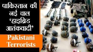 Kashmir में Security Forces के लिए नई चुनौती बने Hybrid Terrorists I Terrorism in Kashmir