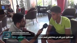 مصر العربية   أحمد الشيخ: البدري قادر على إعادة اﻻهلي للمسار الصحيح