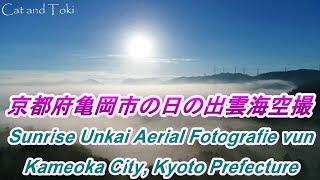 美しい風景日の出霧雲海ドローン空撮絶景 京都 4Kドローン撮影感動 Beautiful scenery Sunrise Drone Aerial view magnificent KyotoJAPAN