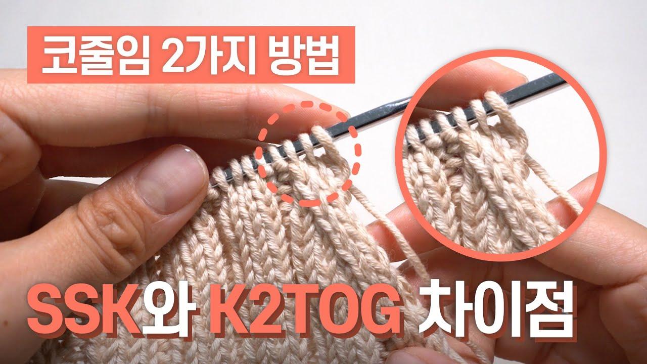 """예쁜 코줄임 """"ssk"""" 하는 방법과 k2tog와 차이점 / 오른코 겹치기, 왼코 겹치기, 두코 모아 뜨기"""