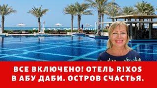 Все включено Отель Rixos Premium Абу Даби Остров счастья в ОАЭ Куда поехать отдыхать