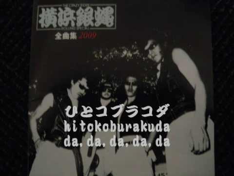 「横浜銀蝿 しりとりロックンロール」の画像検索結果