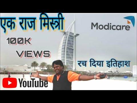 एक राज मिस्त्री कैशे रच दिया इतिहाश Full Video। S.K Raj Patna- Modicare dubai s.k raj