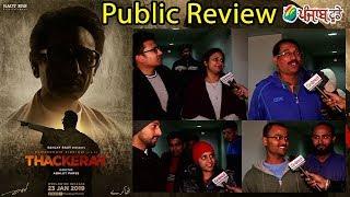 Thackeray | Public Review I Balasaheb Thakre I Nawazuddin Siddiqui I Amrita Rao | Punjab Today TV
