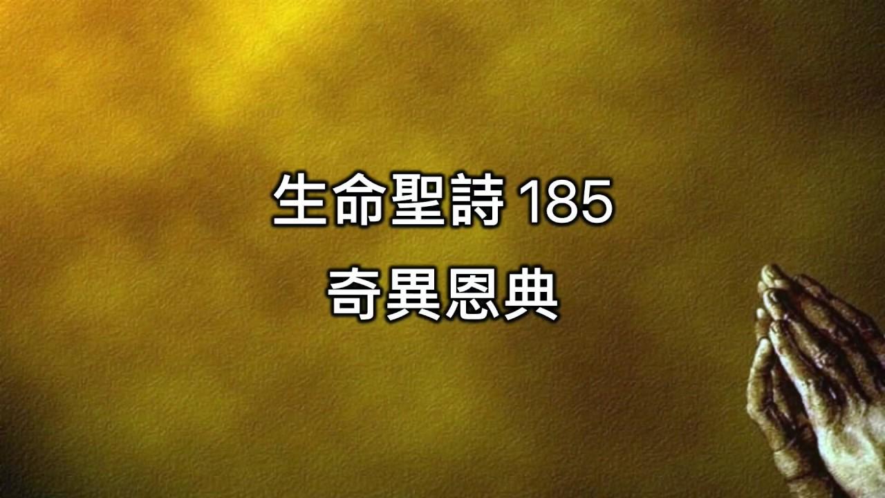 生命聖詩 185 奇異恩典 - YouTube