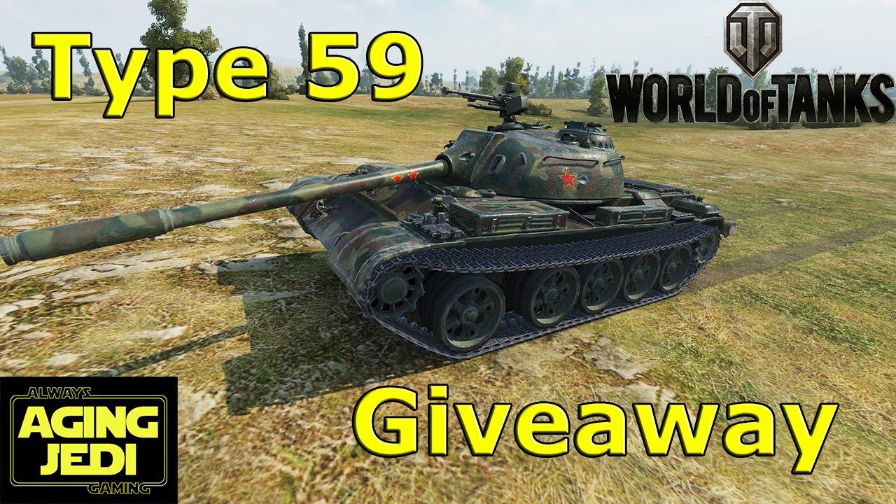 Type 59 wot matchmaking