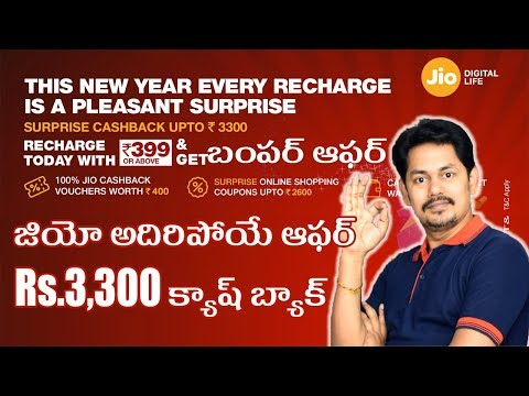 Reliance Jio 2018: Rs.3300 Cashback offer || in Telugu || Tech-Logic