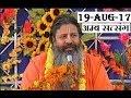 Baba Bal Ji Maharaj Amb Satsang_19-Aug-2017 - Satsang Mahima (Audio)