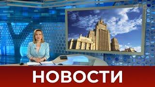Выпуск новостей в 07:00 от 19.04.2021
