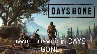 நடைபயணம் In Days Gone In Tamil Part1