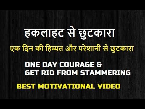 Stammering cure in just one day मात्र एक दिन में हकलाहट का ईलाज़ by Vijay jain sir