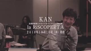 KAN自身による丁寧な編曲で、弦楽四重奏とともにレコーディングする...