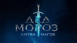 Дед Мороз. Битва Магов-Русский Трейлер 2016