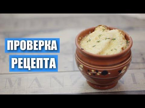 ВНИМАНИЕ! В 1 порции содержится 1 кг лука! Французский луковый суп. Проверка рецепта / Вып. 301