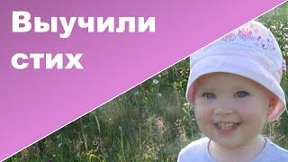 РЕБЕНОК РАССКАЗЫВАЕТ СТИХ ♥ Стих про Таню ♥ Ребенок 2 года 1 месяц