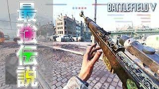 【BFV 実況 PC】突撃兵武器「Gewehr 43」でRotterdamをプレイしたものを...
