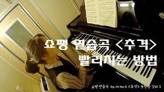 쇼팽 추격 빨리치는 방법 2 / 쇼팽 추격 연습 방법/ 쇼팽 에튀드 추격 배우기/Chopin Etude Op.10 No.4