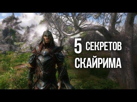 Skyrim - 5 СЕКРЕТОВ, ОТСЫЛОК И ПАСХАЛОК которые вы пропустили thumbnail
